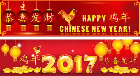 Banner set for Chinese New Year 2017. Chinese Text: Happy New Year; Year of the Rooster. Contains specific colors for Spring Festival and elements for this celebration: lantern papers, rooster shapes.