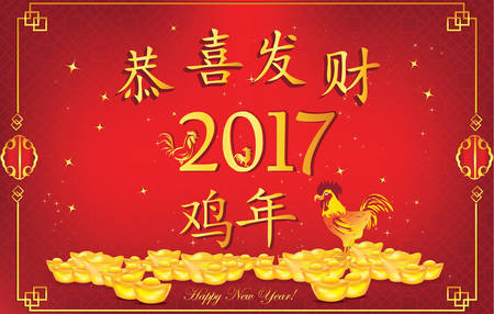 nuggets: Chinese New Year of the Rooster - business greeting card. Text translation: Happy New Year; Year of the Rooster. Contains golden ingots (nuggets), water sign, rooster shapes. Print colors used;