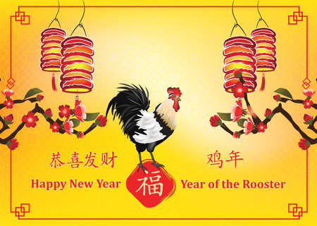 Year of the Rooster, 2017 - Chinese greeting card, also for print. Translation of the text: Congratulations and be prosperous!; on the right side of the page: Year of the Rooster.
