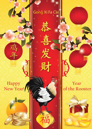 nuggets: Greeting card for the Chinese New Year of the Rooster. Text translation: Year of the Rooster, Happy New Year, Luck. Contains paper lanterns, cherry flowers, nuggets, money, orange. Print colors used
