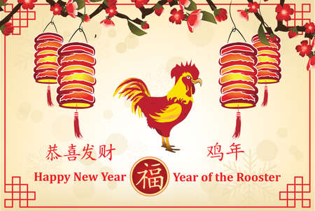 prosperous: Chinese greeting card, also for print. Year of the Rooster, 2017. Translation of the text: Congratulations and be prosperous!; on the right side of the page: Year of the Rooster.