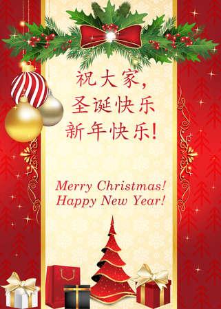 Grußkarte Für Weihnachten Und Neujahr In Chinesischer Und Englischer ...