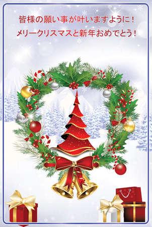 Frohe Weihnachten Und Ein Glückliches Neues Jahr In Allen Sprachen.Grußkarte Für Die Wintersaison Mit Nachricht In Der Japanischen