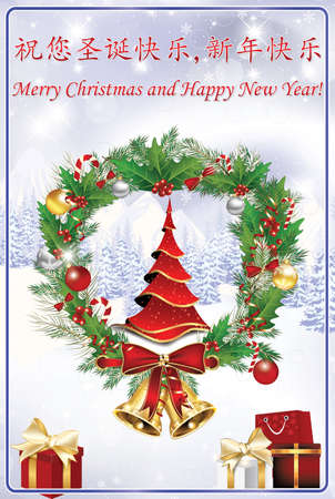 greeting card for christmas and new year in chinese and english language chinese text