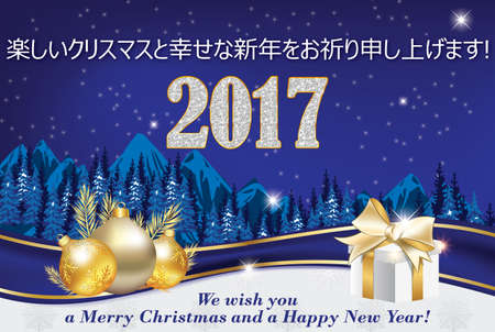 winter seasons greetings with message in japanese language wishing stock photo picture and royalty free image image 66377698