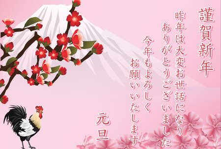Japanese New Year Greeting card for the Year of the Rooster, 2017 Text meaning: Congratulations on the New Year; Japanese expression equivalent with Thank you for your great help during the past year