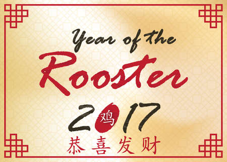 year of the rooster 2017 greeting card printable chinese new year greeting card - Chinese New Year Animals Meanings