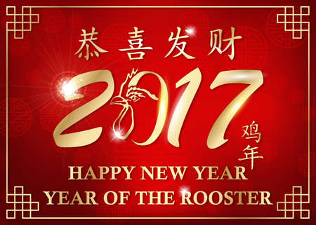 Chinese New Year of the Rooster, 2017 - greeting card. Chinese text translation: Happy New Year, Year of the Rooster. Print colors used. Custom size of a printable postcard