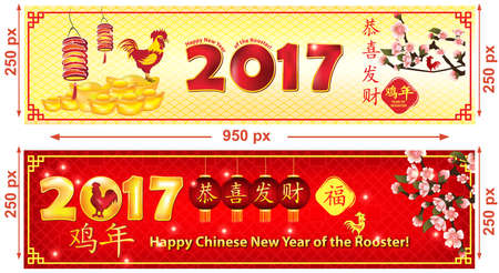 nuggets: Chinese New Year banners for the year 2017: Year of the Rooster. Chinese text: Happy New Year; Luck; Year of the Rooster. Contains oriental auspicious, Cherry branches, golden nuggets, paper lamps. Stock Photo