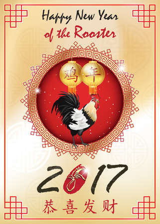 printable chinese new year of the rooster 2017 greeting card chinese characters meaning