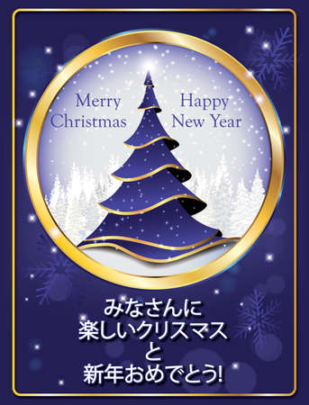 Japanese seasons greetings card we wish you all merry christmas japanese seasons greetings card we wish you all merry christmas and happy new year m4hsunfo