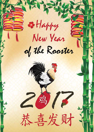 stock photo year of the rooster 2017 greeting card printable chinese new year postcard with bamboos chinese characters meaning rooster animal happy