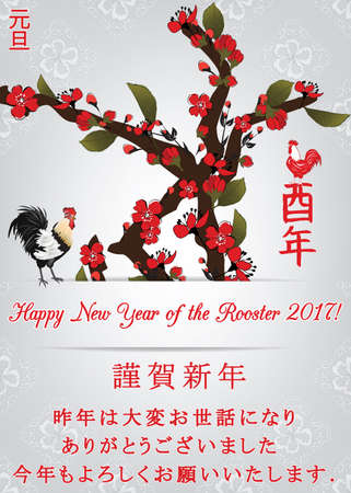 i hope: Japanese New Year greeting card for the Year of the Rooster. (Text: Happy New Year. Thank you for all your great help during the past year. I hope for your favor again in the coming year) Print colors