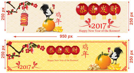 happy new year banner: Chinese New Year banner for the Year of the rooster, 2017. Chinese Text: Happy New Year; Year of the Rooster. Contains specific colors for Spring Festival and elements for this celebration.