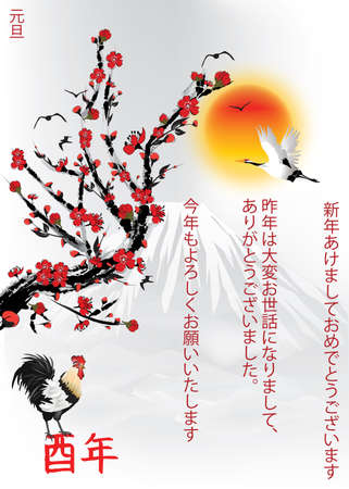 i hope: Japanese New Year of the Rooster greeting card. (Text: Happy New Year. Thank you for all your great help during the past year. I hope for your favor again in the coming year) Print colors