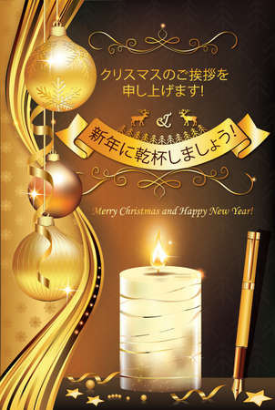 Japanese greeting card for Christmas and New Year. Japanese text (Merry Christmas and Happy New year!) is written in a very polite manner. Print colors used
