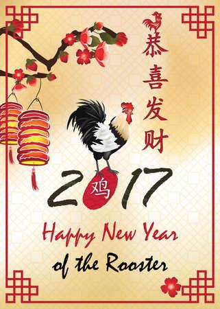Nouvel An chinois du coq, 2017 - carte de voeux. Traduction du texte chinois: bonne année, coq (animal). Couleurs d'impression utilisées. Taille personnalisée d'une carte postale imprimable Banque d'images - 67610125