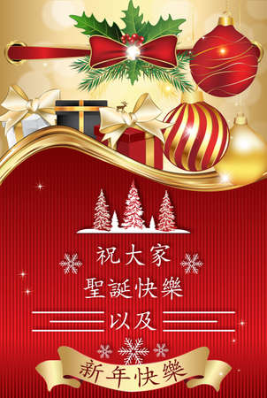 traditional custom: Greeting card for Christmas and New Year in Chinese traditional language (text: Merry Christmas and a Happy New Year). Print colors used. Custom size of a printable card