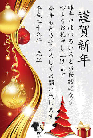 Japanese new year greeting card for the year of the rooster stock japanese new year greeting card for the year of the rooster 2017 text meaning m4hsunfo