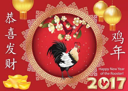 Chinese New Year of the rooster, 2017 - greeting card. Chinese message: Happy New Year; Year of the Rooster. Contains paper lanterns, golden nuggets, cherry blossoms, Rooster. Print colors used Stock Photo