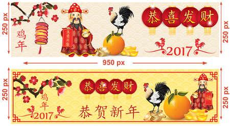 prosperidad: Año Nuevo chino 2017 banners. Los caracteres chinos: Puede su negocio sea próspero! felicitaciones respetuosas en el nuevo año! Felicitaciones y prosperidad! Año del gallo; Buena suerte