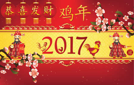 chinese paper lanterns: Chinese New Year holidays greeting card. Text: Congratulations and Prosperity!; fire Rooster year, Luck, Longevity. Contains: God of wealth (caishen), paper lanterns, plum blossoms. Print colors used. Stock Photo