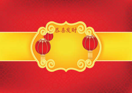 auspicious: Chinese New Year background with paper lanterns and seamless oriental pattern. Chinese text: Congratulations and Prosperity (Gong xi fa cai) Format A3. Print colors (CMYK colors) used