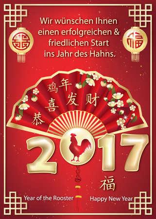 Geschäfts Druckbare Chinesisches Neujahrs Hahn 2017 Druckbare ...