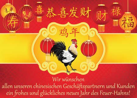 german business chinese new year 2017 greeting card we wish all our chinese business partners