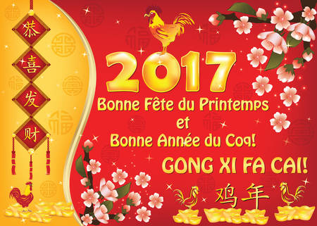 French greeting card for Chinese New Year of the Rooster, 2017. Happy Spring Festival and Happy New Year (French wishes). Congratulations and Prosperity (Chinese). Size of a standard postcard