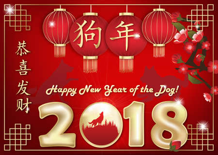 Greeting card 2018 for the Chinese New Year. Text translation: Congratulations and get rich. On the paper lanterns: Year of the Dog.