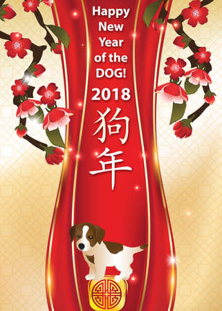 Chinese New Year of the Earth Dog 2018 greeting card. Chinese text translation: Year of the Dog.