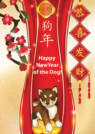 Chinese New Year of the Earth Dog 2018 greeting card. Chinese text translation: Congratulations and get rich. Year of the Dog. The ideogram in the upper side is an ancient Taoist symbol for good luck.