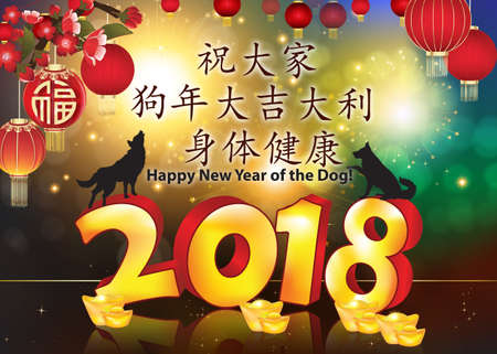 Chinese greeting card 2018 Text translation: All of you (all the family), have lots of luck and profits and enjoy a good health in the Year of the Dog. On the lantern is an ancient symbol of good luck