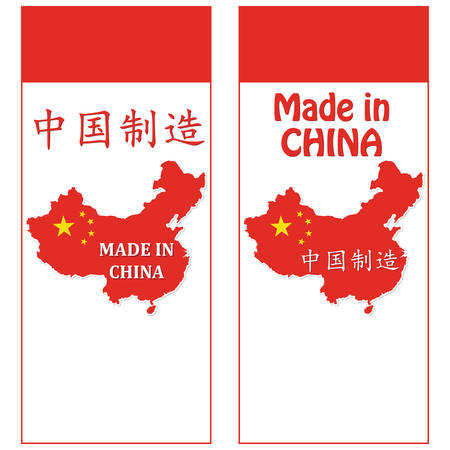 Banner set for the Chinese retail market. The text - Made in China - is written in Chinese and English. Each banner contains the map and the flag of the Republic of China. Illustration