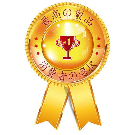 Customer choice award badge for web for the Japanese market. Japanese text translation: Best product. Customer choice award.