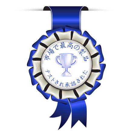 Award badge designed for the Japanese retail market. Text translation: Best product on the market. Tested and approved. Illustration