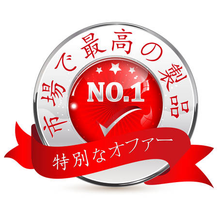 Market leader - shiny red and silver label for web with Japanese text. Text translation: Best product on the market. Special Offer