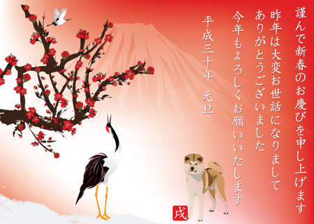 Japanese greeting card. Text translation: Happy New Year! Thank you for your great help during the last year. I hope for your favors again. 1 January, 30 year of the Heisei era
