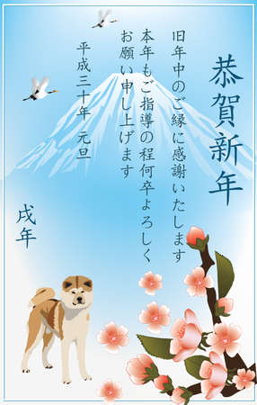 Japanese printable greeting card for the Year of the Dog 2018. Japanese text translation: Congratulations. Thank you for your great help during the last year and I hope for your favor again.