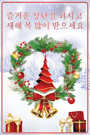 Christmas  New Year greeting card. Korean text translation Merry Christmas. Happy New Year. Print colors used Stock Photo