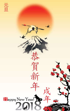 Simple greeting card 2018 for the japanese new year with a stylized simple greeting card 2018 for the japanese new year with a stylized depiction of mount m4hsunfo