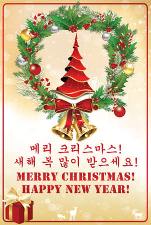 Greeting card for Christmas and New Year in Korean and English languages (Korean text: Merry Christmas and a Happy New Year). Print colors used. Custom size of a printable card