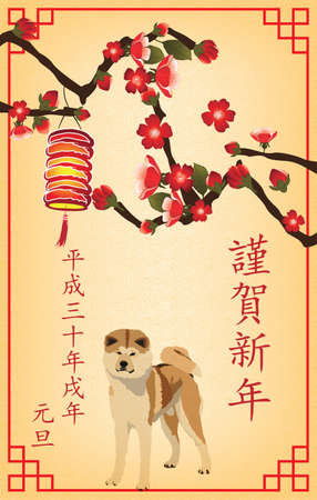 Japanese new year greeting card japanese text translation happy japanese new year greeting card japanese text translation happy new year 1st january m4hsunfo