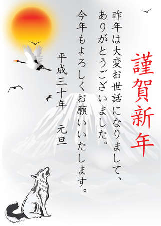 Japanese greeting card. Text translation: Happy New Year! Thank you for your great help during the last year. I hope for your favors again.