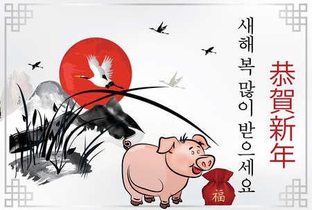 Korean greeting card for the Year of the Boar celebration. Text translations: Happy New Year written in Korean alphabet and old ideograms.