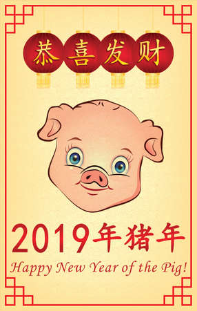 Chinese New Year of the Pig, 2019 greeting card. Chinese text translation: on the paper lanterns - Happy New Year. In the lower side of the image: Year of the Pig. Print colors used Banque d'images