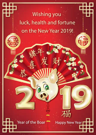 Happy Chinese New Year 2019! Red greeting card for the Year of the Boar celebration, with text in English and Chinese. Ideograms translation: Congratulations and get rich. Year of the Pig. Happiness.