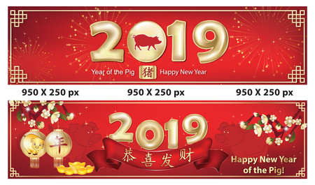 Banner set for Chinese Year of the Earth Pig 2019. Chinese text translation: Congratulations and get rich (make fortune). Pig, boar.