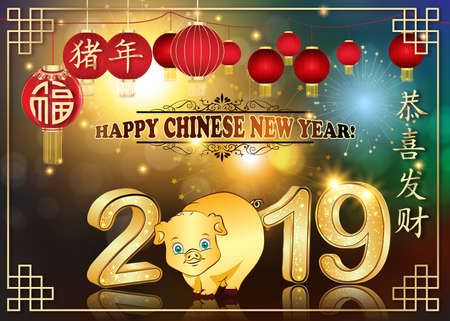 Happy Chinese New Year of the earth Boar 2019! Greeting card with text in English and Chinese. Text translation: Congratulations and get rich! On the paper lanterns: Year of the Pig. Print colors used